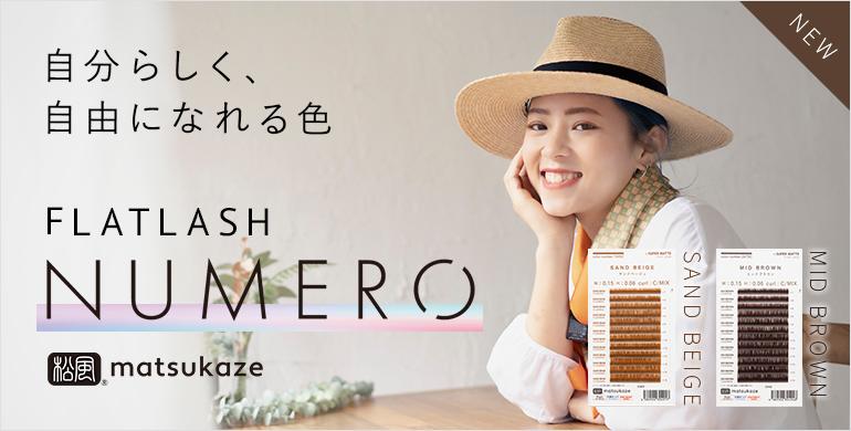 松風 NUMERO フラットラッシュ・カラーシリーズ