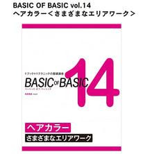 BASIC OF BASIC vol.14 ヘアカラー<さまざまなエリアワーク> 技術解説/imaii(イマイ)