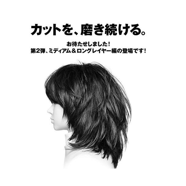 Base Cut Bible vol.2 ミディアム&ロングレイヤー 著/岡村享央(MINX) 1