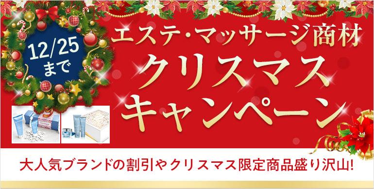 エステ・マッサージ商材クリスマスキャンペーン12/25まで