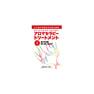 【DVD】 Professional アロマセラピートリートメント シリーズ(DVD) 第1巻 指導・出演/川上昌美