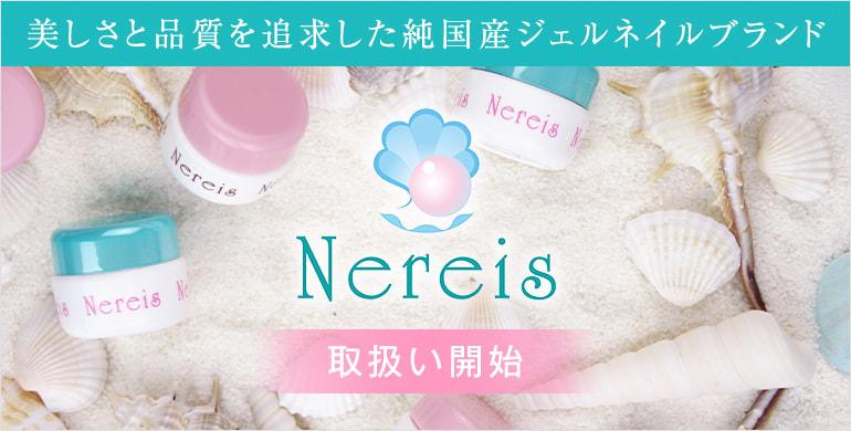 美しさと品質を追求した純国産ジェルネイルブランド【Nereis(ネレイス)】