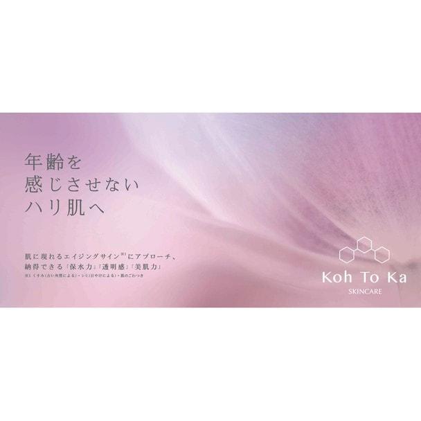 Koh To Ka(コートーカ)店販用 パンフレット1部 1