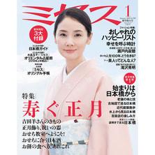 【定期購読】ミセス [毎月7日・年間12冊分]
