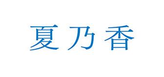 夏乃香(ナツノカ)