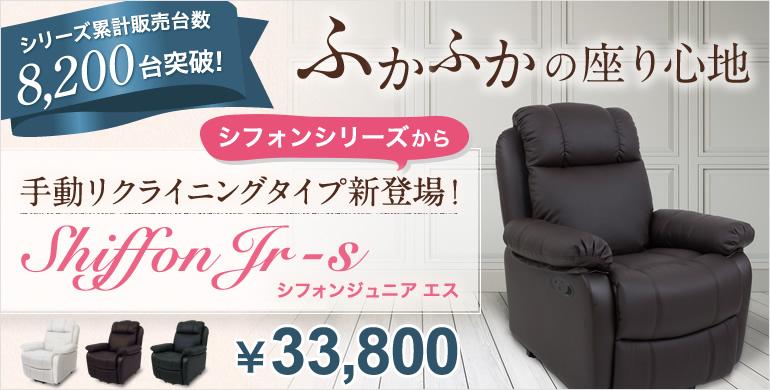 ふかふかの座り心地!シフォンシリーズから手動リクライニングタイプ新登場!