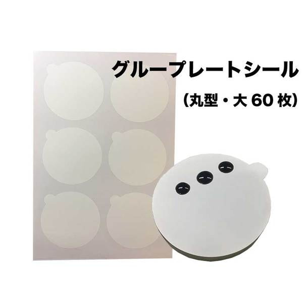 【Rich Lash】グループレートシール(丸型・大60枚)