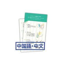 【tecnico】ホームケアカード(中国語・中文) 100枚セット(xhome-chi)