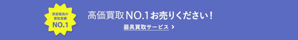 美容器具の買取実績No.1 器具買取サービス