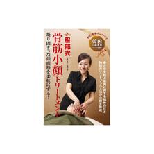【DVD】 韓国伝統美容ベースの新施術 服部式 骨筋小顔トリートメント 出演/服部恵