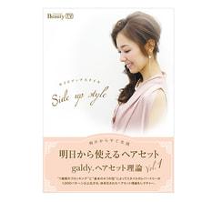 【DVD】明日から使えるヘアセット「サイドアップスタイル」/【galdy. 】