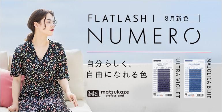 松風NUMERO フラットラッシュ マジョリカブルー&ウルトラバイオレット
