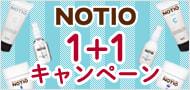 ノティオ1+1キャンペーン