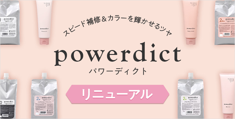 スピード補修&カラーを輝かせるツヤ【powerdict(パワーディクト)】