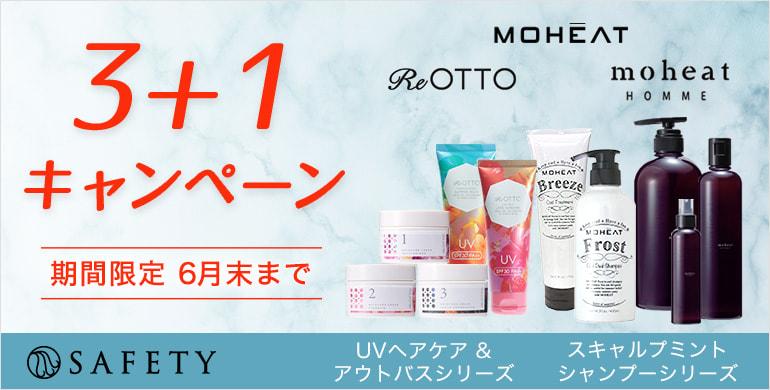 【SAFETY】夏に最適なミントシリーズ&UVケアシリーズの3+1キャンペーン!