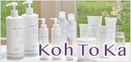 Koh To Ka(コートーカ)