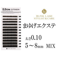 【BL】B.BROW Extension Black[太さ0.10][長さMIX]