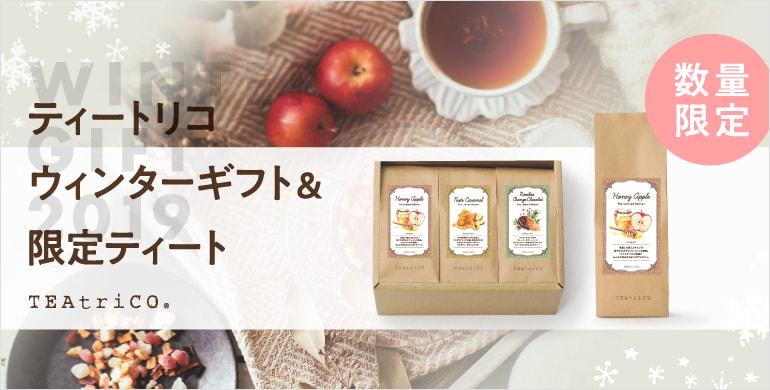 毎年大人気!冬季限定のギフト&ティートハニーアップルが新発売!