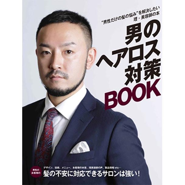 男のヘアロス対策BOOK