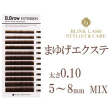 【BL】B.BROW Extension Dark Brown[太さ0.10][長さMIX]