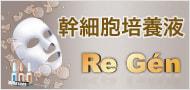 業界初!ヒトさい帯幹細胞培養液「マスクパックRe Gen」3+1キャンペーン実施中