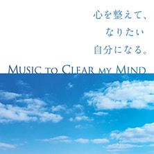 【CD】心を整えて、なりたい自分になる。