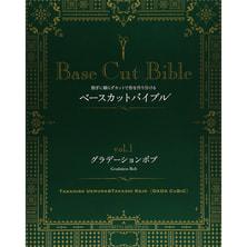 Base Cut Bible vol.1 グラデーションボブ 著/植村隆博・古城隆(DADA CuBiC)