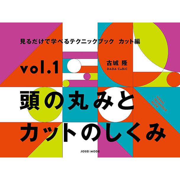 見るだけで学べるテクニックブック【カット編】 vol.1 頭の丸みとカットのしくみ