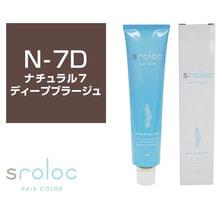 sroloc N-7D (エスロロック ナチュラル7ディープブラージュ) 120g ≪グレイカラー≫
