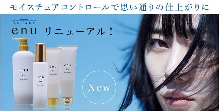 髪の悩みに対応する6つのバリエーションをラインナップ。中野製薬「enu」の取り扱いを開始!