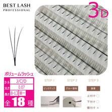 【BEST LASH】セーブルファン3D