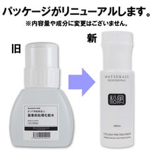 【松風】まつげ用脂質落とし 装着前処理化粧水 200ml