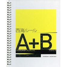 「西海ルール A+B」の手引き リアルワンメイクのブレンドレシピ 著/西海洋史