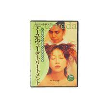 アーユルヴェーダ・トリートメント(DVD)