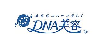 DNA美容(ディーエヌエービヨウ)