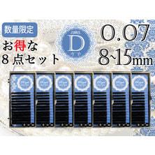 お得な導入セット【ロイヤルセーブルラッシュ】Dカール8点セット[太さ0.07 長さ8~15mm]