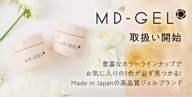 MD-GEL(エムディージェル)