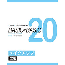 BASIC OF BASIC vol.20 メイクアップ<応用>