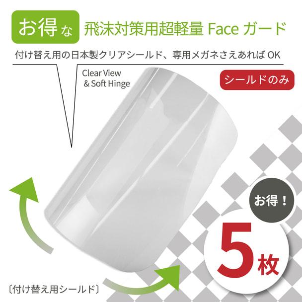 【松風】ディスポーザブル飛沫対策用超軽量Faceガードシールドのみ 1