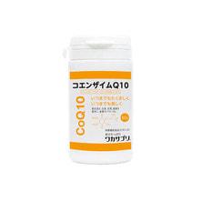 ワカサプリ コエンザイムQ10(60粒入り)