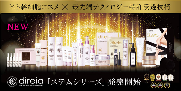 ヒト幹細胞×最先端テクノロジー特許浸透技術「ディレイア ステムシリーズ」!