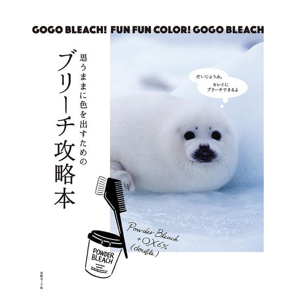思うままに色を出すための ブリーチ攻略本