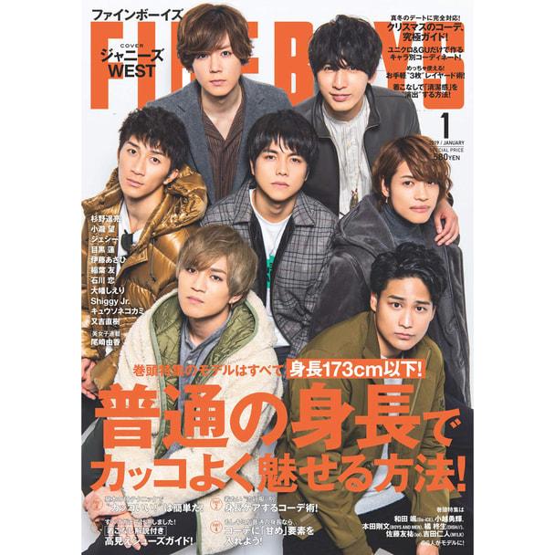 【定期購読】FINEBOYS (ファインボーイズ) [毎月9日・年間12冊分]