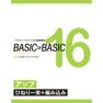 BASIC OF BASIC vol.16 アップ<ひねり一束+編み込み>
