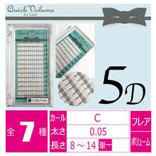 【Rich Lash】クイックボリューム 5本束(5D)