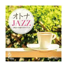 【CD】オトナJAZZ ~心地よい木漏れ日のカフェで~