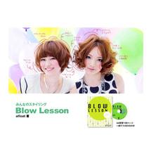 BLOW LESSON (ブローレッスン) 技術解説【DVD】付 著/afloat(アフロート)