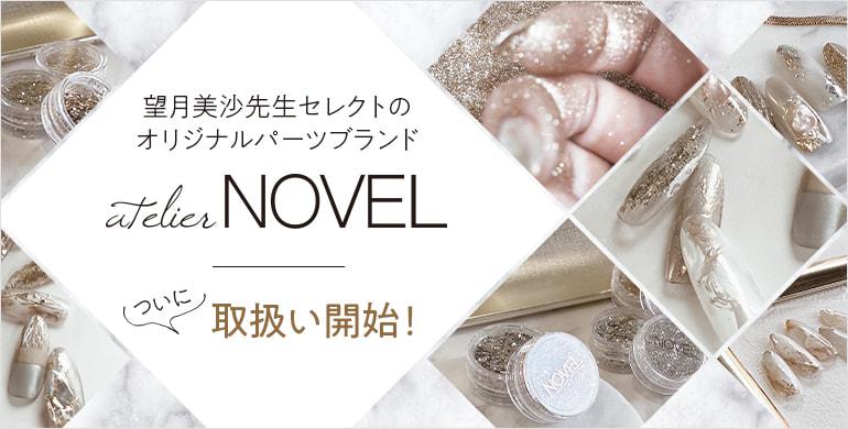 NOVEL(ノヴェル)
