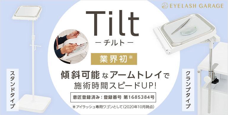 Tilt チルト 業界初!傾斜可能なアームトレイで施術時間スピードUP!