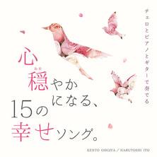 【CD】チェロとピアノとギターで奏でる 心穏やかになる、15の幸せソング。